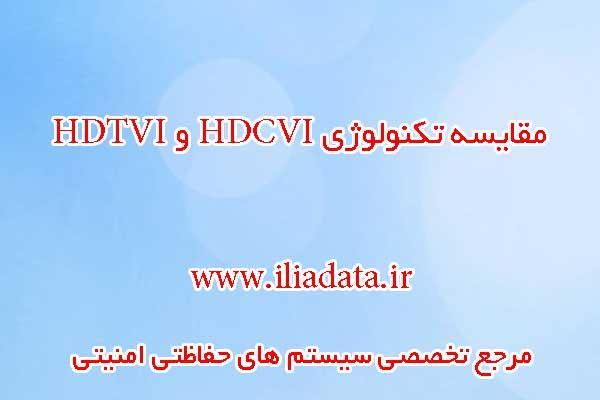 مقایسه تکنولوژی hdcvi و hdtvi در دوربین مدار بسته