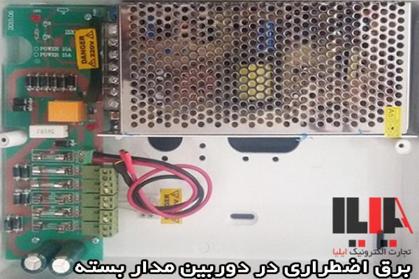 برق اضطراری در دوربین مدار بسته