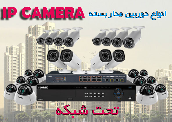 دوربین مدار بسته تحت شبکه ip