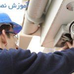 آموزش نصب دوربین مدار بسته در اصفهان